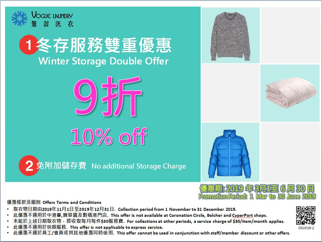Winter Storage Double Offer