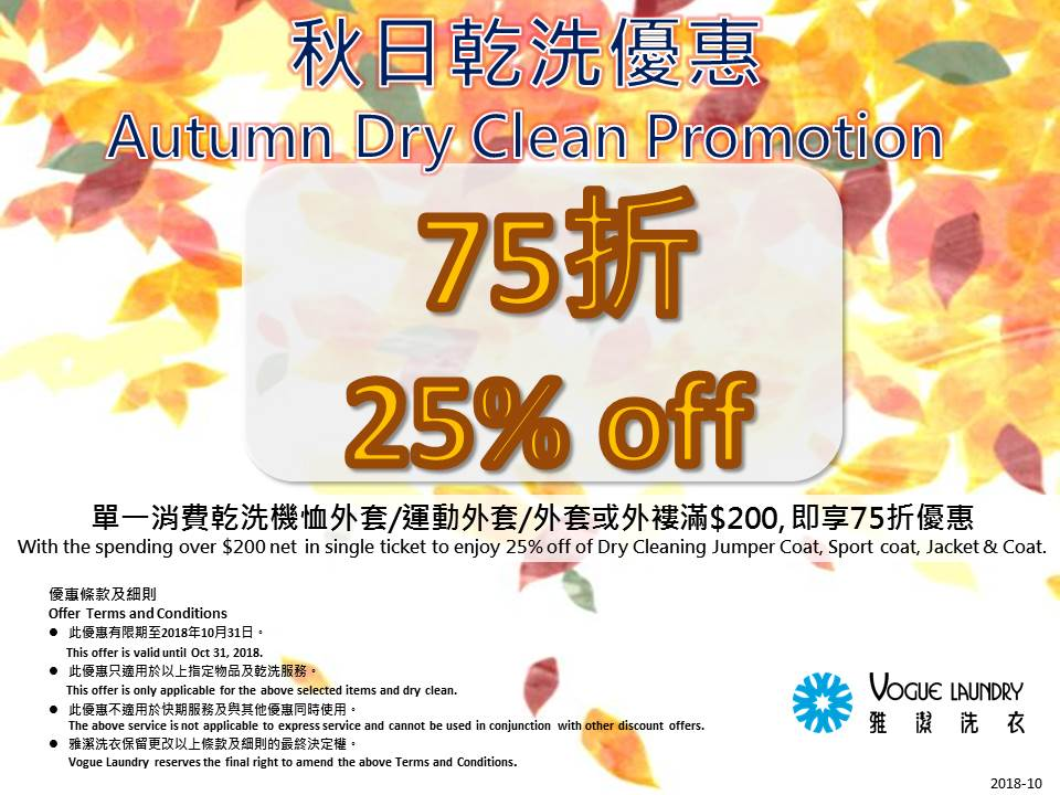 Autumn Dry Clean Promotion