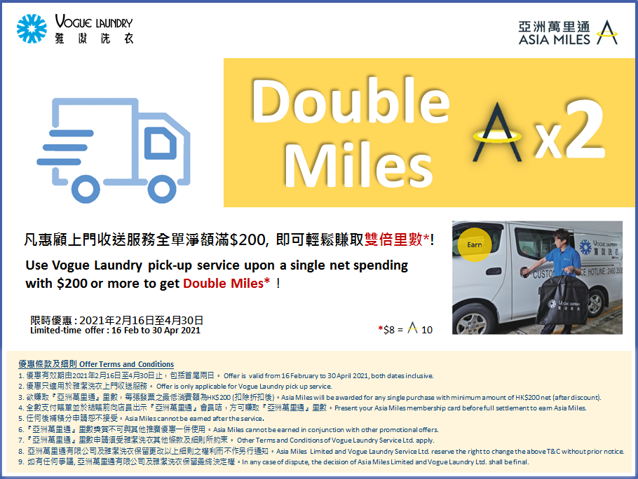/uploads/Latest Offers/Doublemiles2021-210225140003.PNG