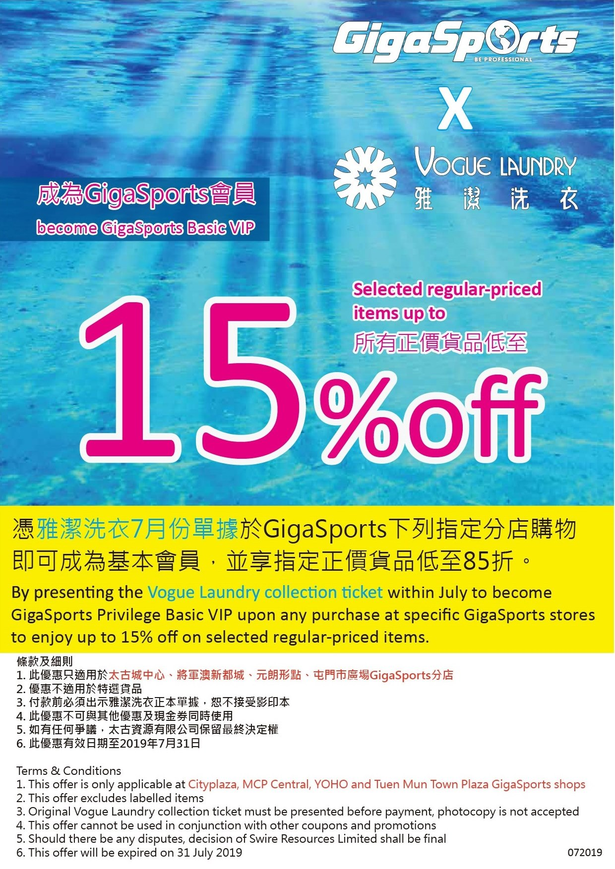 GigaSports membership offer and up to 15% off for selected priced items