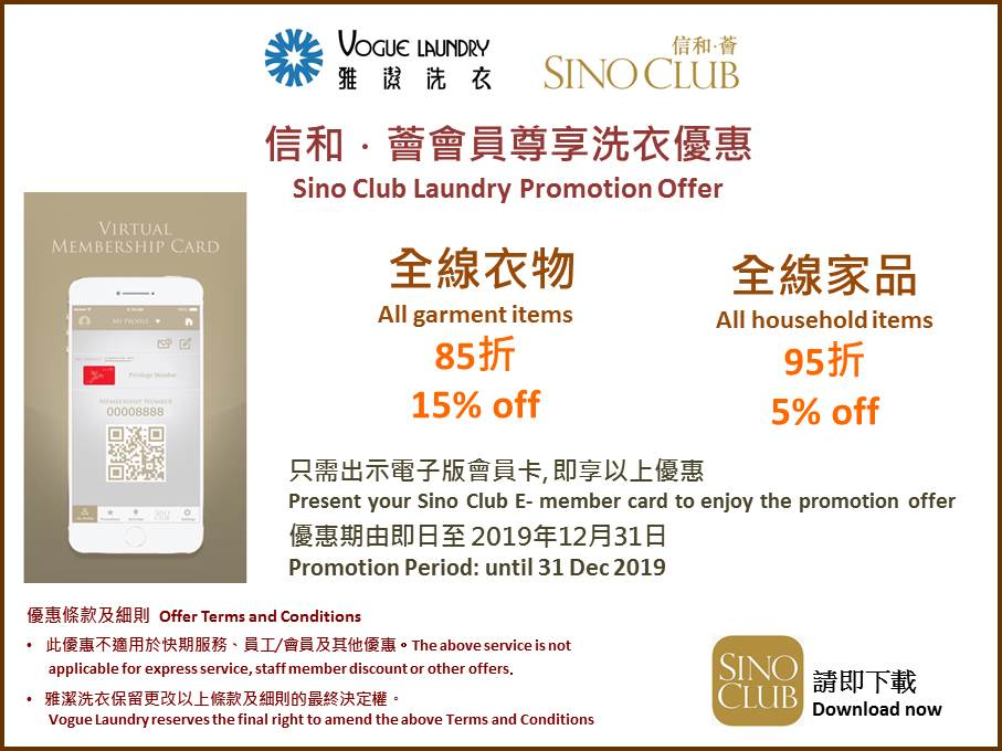 Simply show your Sino member card at shop