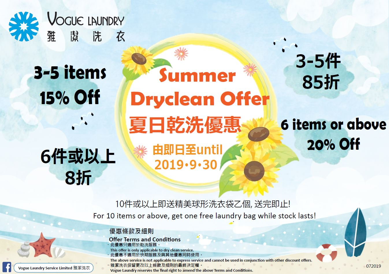 Summer Dry clean Offer 2019