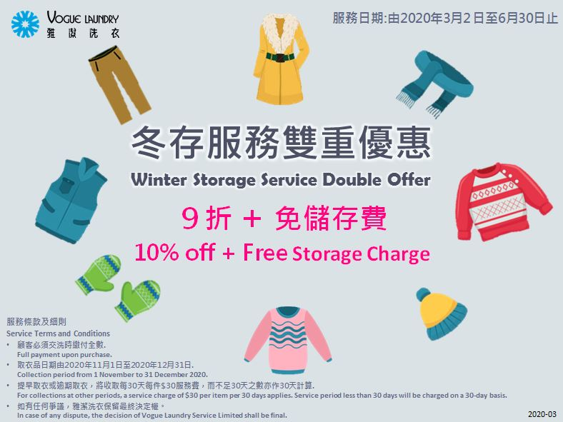 /uploads/Latest Offers/Winter storage2020-200318094328.JPG