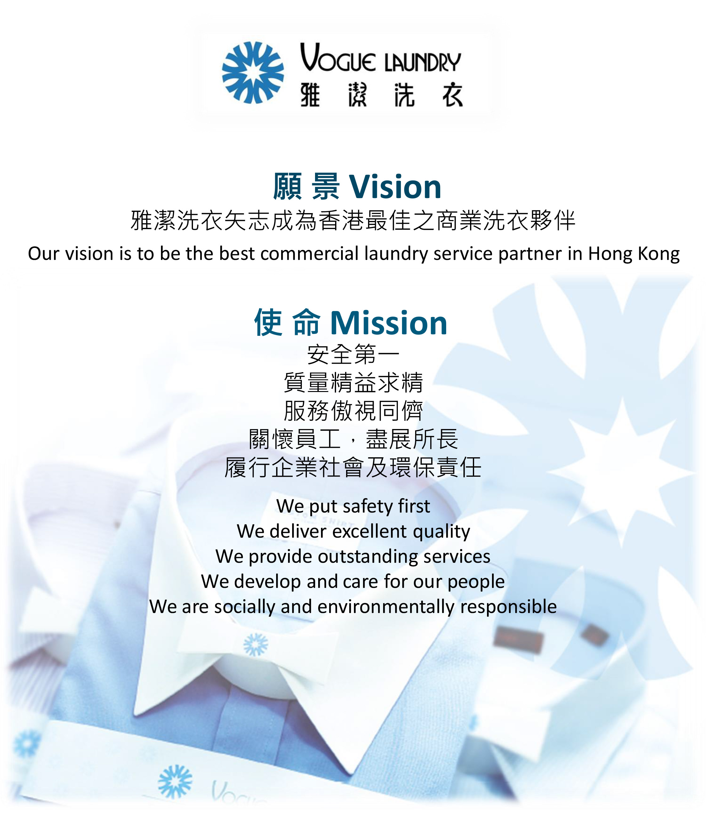 Vogue Laundry's vision is to be the best commercial laundry service partner in Hong Kong.